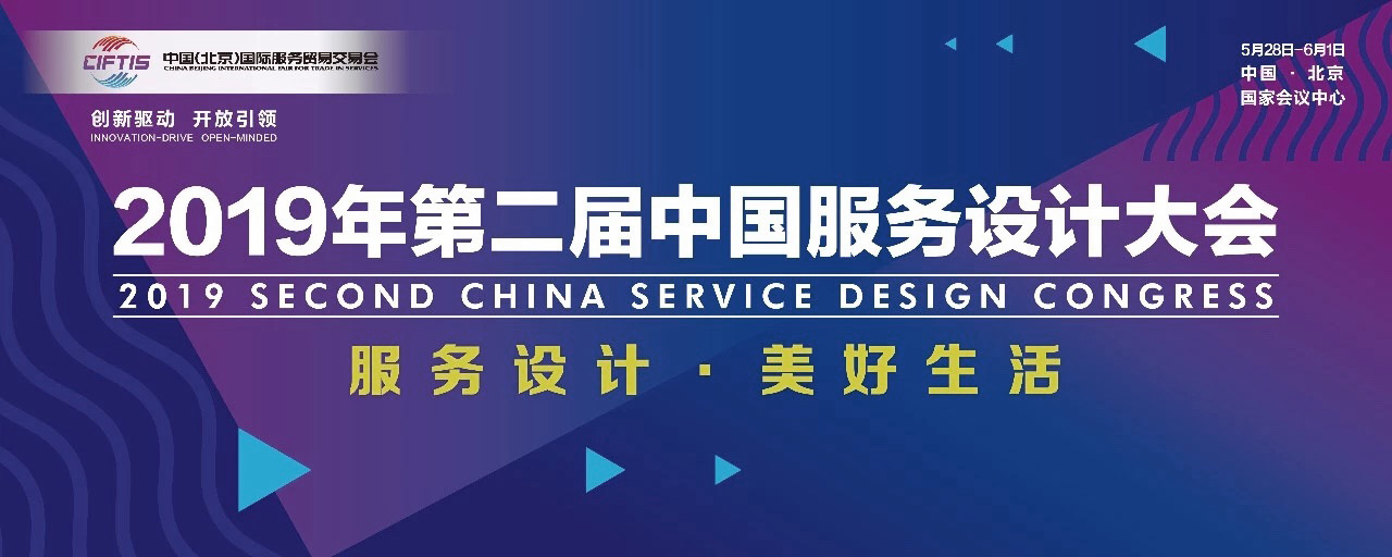 WELL attended SECOND CHINA SERVICE DESIGN CONGRESS 2019